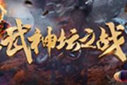 强强对决!《梦幻西游》电脑版178届武神坛之战即将打响