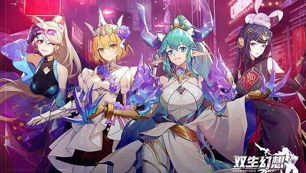双生幻想九游版