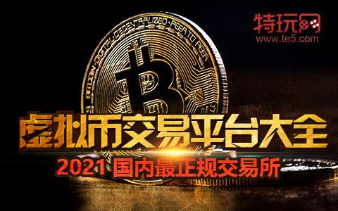 现在什么虚拟货币交易平台好 十大热门虚拟币交易软件