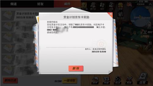 航海王热血航线京东卡怎么兑换 赏金计划兑换码兑换指南