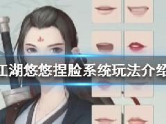江湖悠悠手游捏脸系统怎么玩 捏脸创作方法介绍