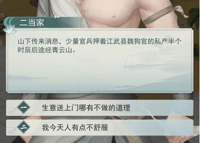 江湖悠悠手游第二章第七节怎么过 2-7通关流程一览