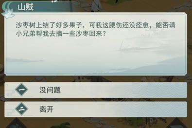 江湖悠悠第二章第八节怎么过 2-8章节任务通关流程