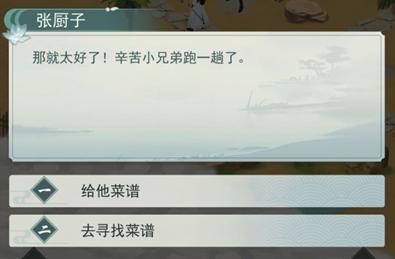 江湖悠悠手游第二章第九节怎么过 2-9任务选择通关攻略