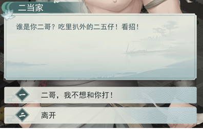 江湖悠悠第二章第十节怎么过 2-10任务通关攻略