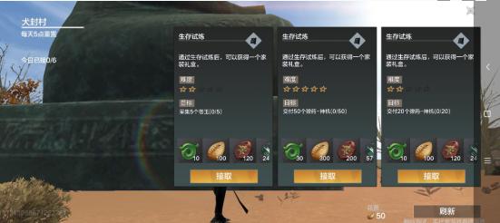 江湖悠悠异人村悬赏任务怎么接取 异人村悬赏任务玩法介绍