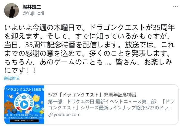 """《勇者斗恶龙》制作人:35周年节目上将有""""那个游戏"""""""