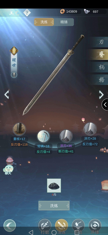 江湖悠悠武器分别是什么 武器属性提升方法介绍