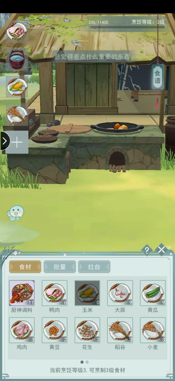 江湖悠悠烹饪等级快速提升方法 烹饪经验怎么获得