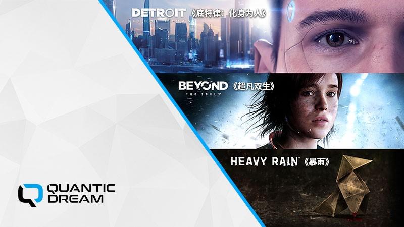 《底特律:化身为人》、《超凡双生》和《暴雨》优惠开启 庆祝游戏在Steam平台发布一周年