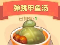 摩尔庄园手游弹跳甲鱼汤怎么做 弹跳甲鱼汤食物配方介绍