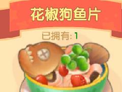 摩尔庄园手游花椒狗鱼片配方需要什么 花椒狗鱼片制作方法介绍