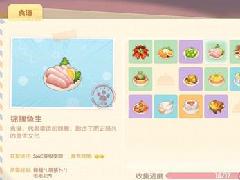 摩尔庄园手游锦鲤鱼生怎么做 锦鲤鱼生制作食谱一览