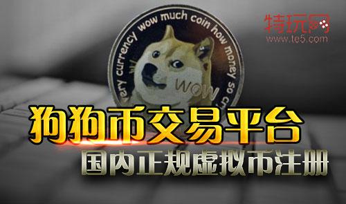 哪些大平台可以买狗狗币 中国合法购买狗狗币平台