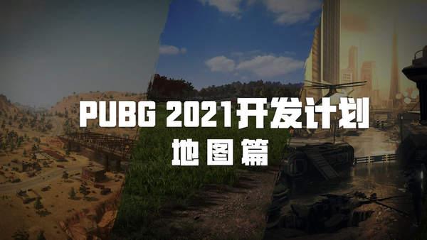 """《绝地求生》2021开发计划""""地图篇"""" 新地图代号KIKI"""