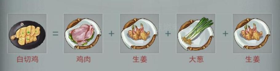 江湖悠悠白切鸡食谱是什么 白切鸡食材配方分享