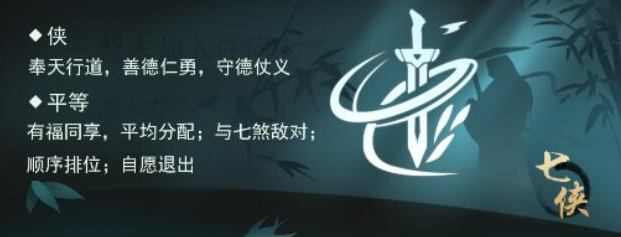 江湖悠悠七杰玩法介绍 七杰阵营哪个好