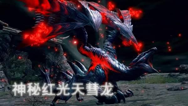 《怪猎:崛起》3.0版本预告 红光天彗龙5.27更新上线