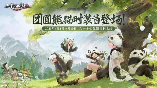 大话西游2全新熊猫外观上线!六一多宝促销不可错过