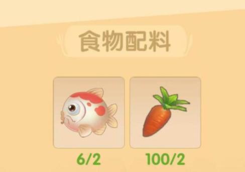 摩尔庄园手游锦鲤鱼块怎么做 锦鲤鱼块食谱配方一览