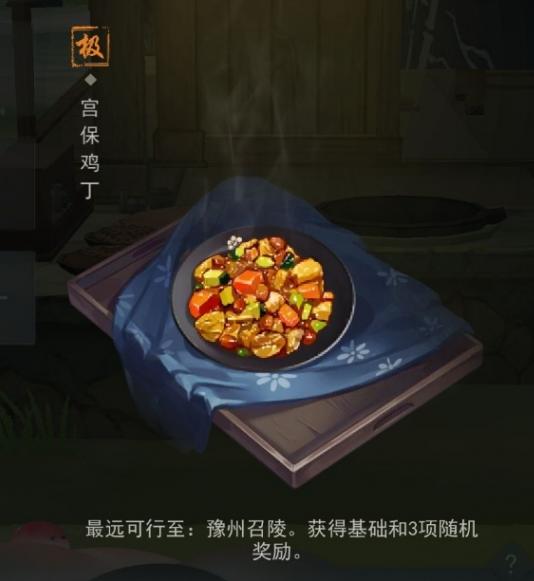江湖悠悠宫保鸡丁怎么做 宫保鸡丁制作配方