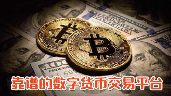 靠谱的数字货币交易平台有哪些 几个靠谱的数字货币app