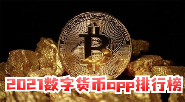 2021数字货币app排行榜_虚拟币交易所排名
