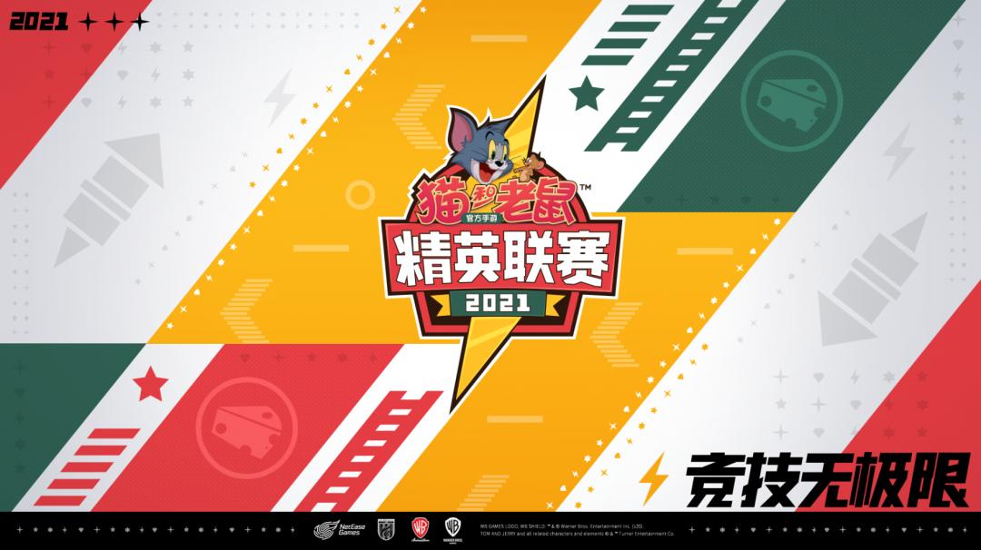 《猫和老鼠》精英联赛第四轮循环赛落幕!巅峰对决奋力一搏!