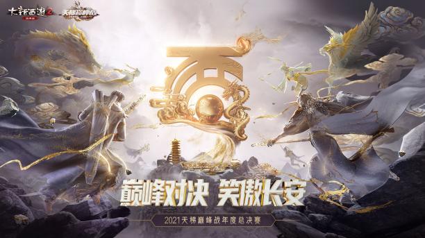 《大话西游2》天梯战队助威活动开启 六艺神兽等你来赢!