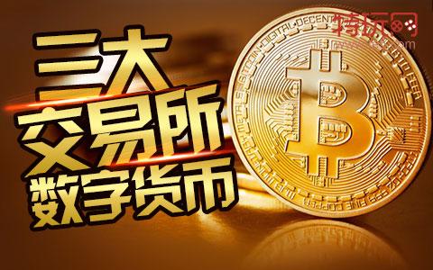 区块链三大交易平台 国家认可的三大交易所推荐