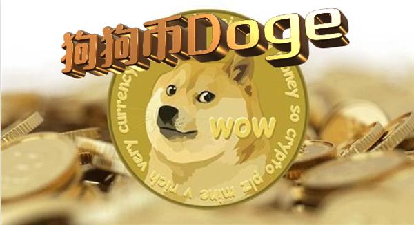 狗狗币Doge是什么 狗狗币Doge交易平台