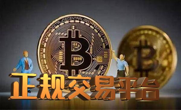数字货币正规交易平台 比特币正规交易所推荐