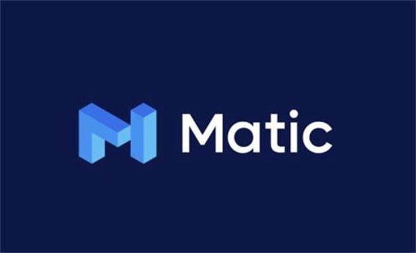 matic币最新消息 matic币是什么币
