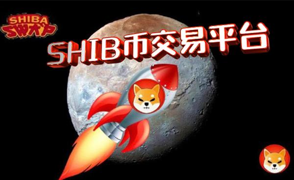 shib币交易平台推荐 shib币交易所大全