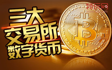 币安和欧易哪个好 中国三大交易所官网地址