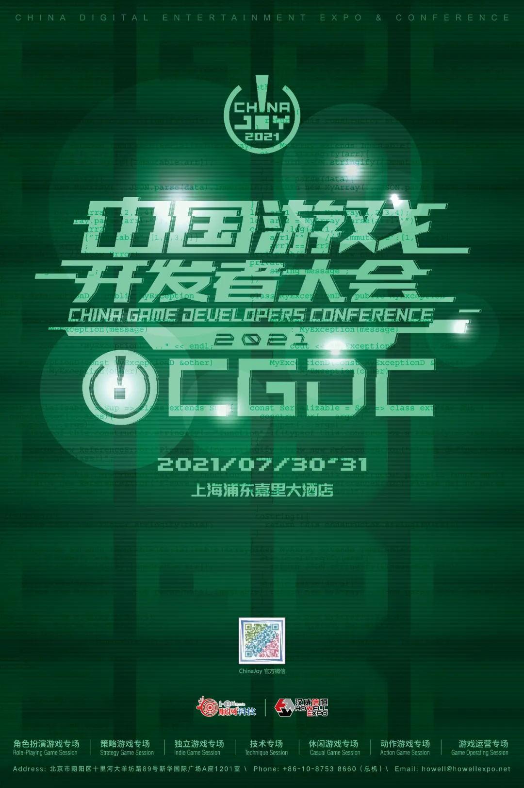 2021中国游戏开发者大会(CGDC)7月31日技术专场演讲嘉宾(部分)!业内大牛抢鲜看