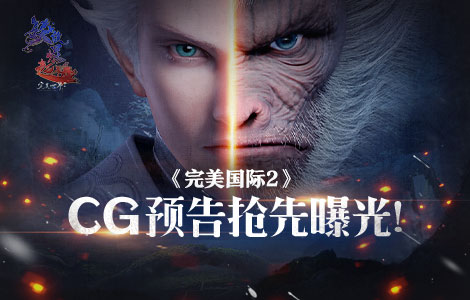 """《完美国际2》CG预告抢先放出 解锁新职业""""妖猴"""""""