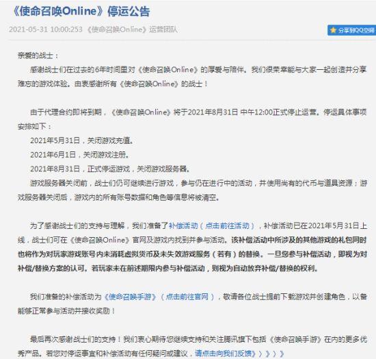 腾讯《使命召唤OL》宣布将停运!8月31日正式关服
