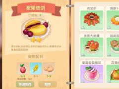 摩尔庄园手游浆果烧饼怎么做 浆果烧饼食谱配方分享