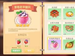 摩尔庄园手游草莓奇异旋风材料怎么获得 草莓奇异旋风食谱配方一览