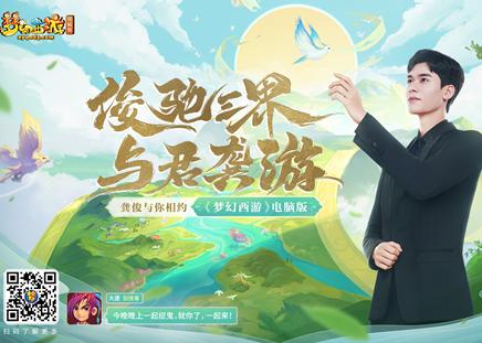 《梦幻西游》电脑版全新代言人官宣 龚俊邀你同游三界