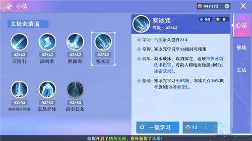 梦幻新诛仙青云门和焚炎谷哪个好 输出职业推荐