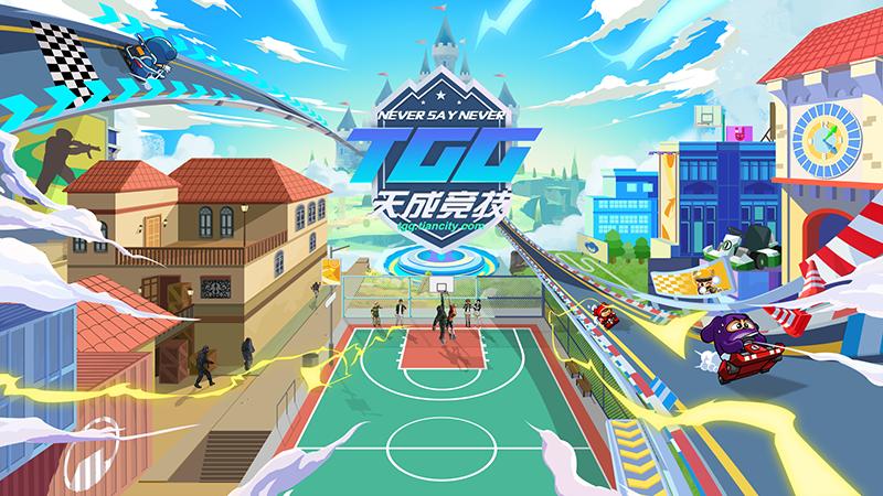 百战沙场!2021世纪天成TGG夏季赛开启报名