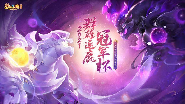 《梦幻西游》电脑版迎战六月 群雄逐鹿冠军杯报名开启
