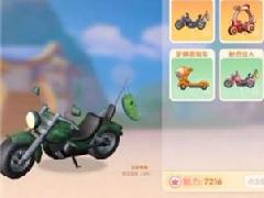 <b>摩尔庄园手游摩托车哪个速度快 载具更换方法介绍</b>