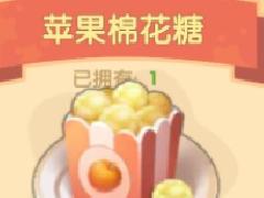 摩尔庄园手游苹果棉花糖需要什么材料 苹果棉花糖食谱配方