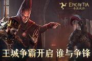 激爽城战玩法揭秘 《泰亚史诗》王城争霸一触即发