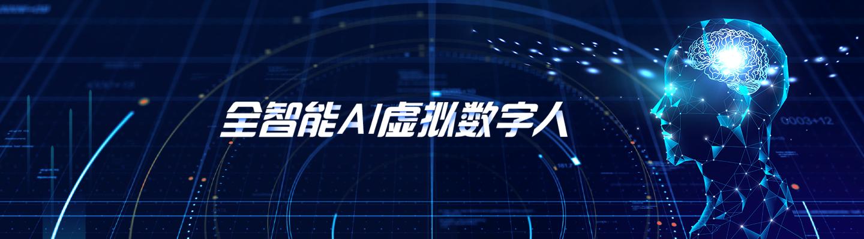 北京顺天立安携小哆智能虚拟数字人产品将在2021ChinaJ