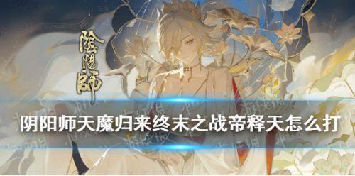 阴阳师终末之战帝释天三套主流阵容介绍
