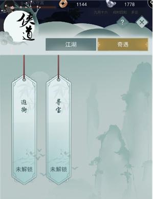 江湖悠悠泥土怎么获得 泥土讨要方法介绍